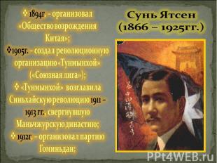 Сунь Ятсен (1866 – 1925гг.) 1894г. – организовал «Общество возрождения Китая»;19