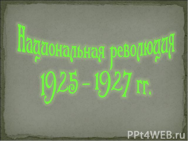 Национальная революция 1925 – 1927 гг.