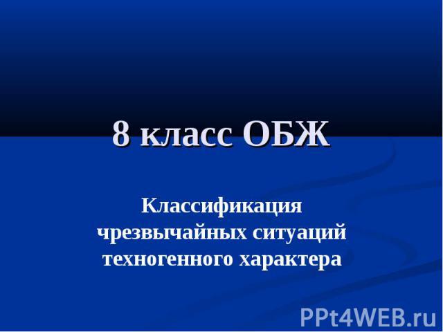 8 класс ОБЖ Классификация чрезвычайных ситуаций техногенного характера
