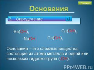 Основания3. ОпределениеОснования – это сложные вещества, состоящие из атома мета