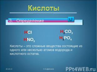 Кислоты ОпределениеКислоты – это сложные вещества состоящие из одного или нескол