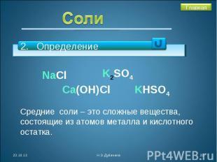 Соли2. ОпределениеСредние соли – это сложные вещества, состоящие из атомов метал