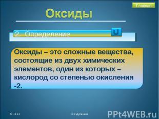 Оксиды2. ОпределениеОксиды – это сложные вещества, состоящие из двух химических