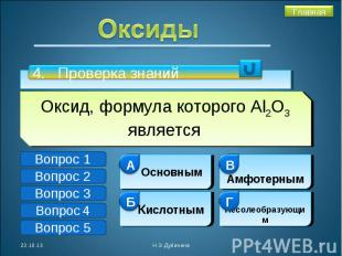 Оксиды4. Проверка знанийОксид, формула которого Al2O3 является