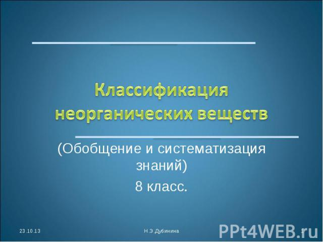 Классификация неорганических веществ (Обобщение и систематизация знаний)8 класс.