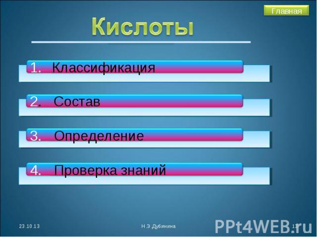 Кислоты Классификация2. Состав3. Определение4. Проверка знаний