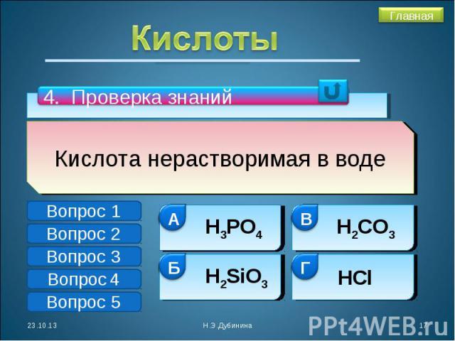 Кислоты4. Проверка знанийКислота нерастворимая в воде