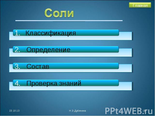Соли Классификация2. Определение3. Состав4. Проверка знаний