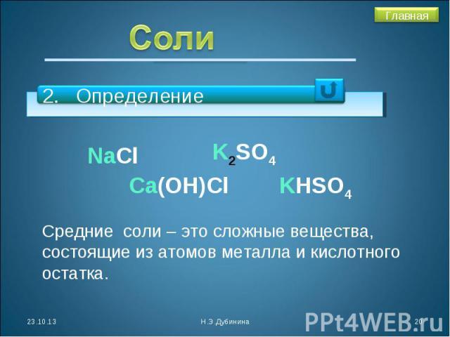 Соли2. ОпределениеСредние соли – это сложные вещества, состоящие из атомов металла и кислотного остатка.