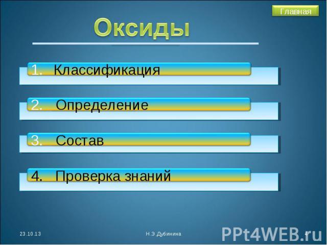 Оксиды Классификация2. Определение3. Состав4. Проверка знаний