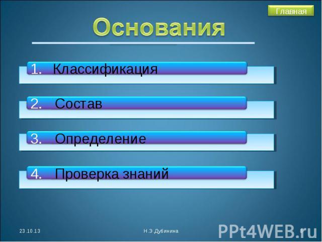 Основания Классификация2. Состав3. Определение4. Проверка знаний