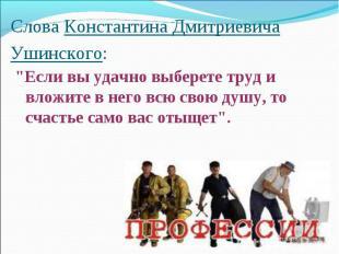 """Слова Константина Дмитриевича Ушинского: """"Если вы удачно выберете труд и вложите"""