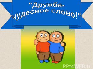 """""""Дружба-чудесное слово!"""""""