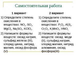Самостоятельная работа 1 вариант1) Определите степень окисления в веществах: NO2