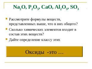 Na2O, P2O5, CaO, Al2O3, SO3 Рассмотрите формулы веществ, представленных выше, чт