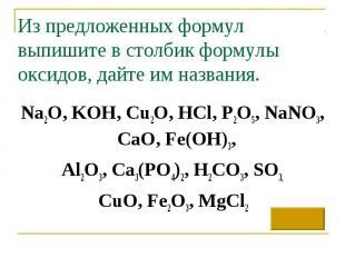Из предложенных формул выпишите в столбик формулы оксидов, дайте им названия. Na