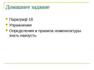 Домашнее задание Параграф 18Упражнения Определения и правила номенклатуры знать