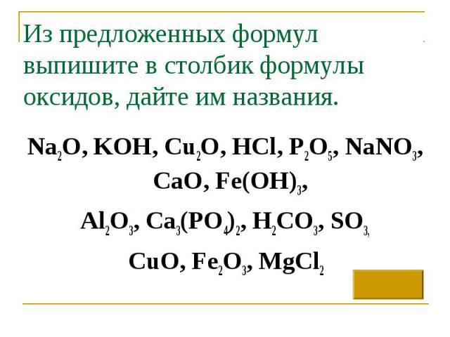 Из предложенных формул выпишите в столбик формулы оксидов, дайте им названия. Na2O, KOH, Cu2O, HCl, P2O5, NaNO3, CaO, Fe(OH)3, Al2O3, Ca3(PO4)2, H2CO3, SO3, CuO, Fe2O3, MgCl2