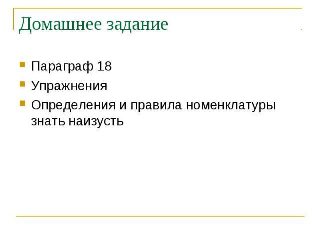 Домашнее задание Параграф 18Упражнения Определения и правила номенклатуры знать наизусть