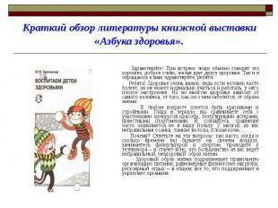 Краткий обзор литературы книжной выставки «Азбука здоровья». Здравствуйте! При в