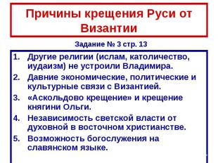 Причины крещения Руси от Византии Задание № 3 стр. 13Другие религии (ислам, като