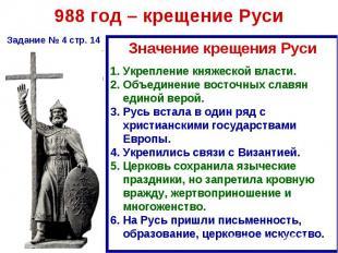 988 год – крещение Руси Задание № 4 стр. 14Значение крещения РусиУкрепление княж