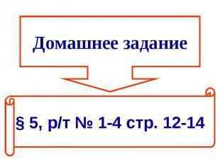 Домашнее задание§ 5, р/т № 1-4 стр. 12-14