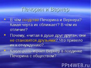 Печорин и Вернер В чём сходство Печорина и Вернера? Какая черта их сближает? В ч