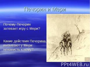 Печорин и Мери Почему Печорин затевает игру с Мери?Какие действия Печорина вызыв