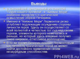 """ВыводыВ крупнейшей, центральной из повестей """"Героя нашего времени"""", в """"Княжне Ме"""