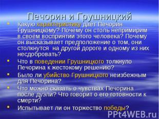 Печорин и Грушницкий Какую характеристику даёт Печорин Грушницкому? Почему он ст