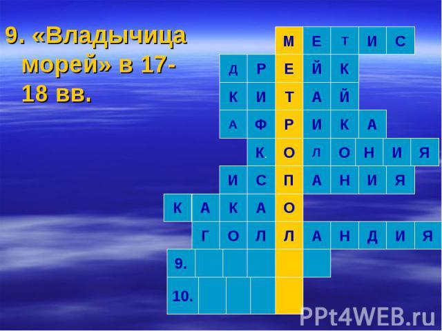 9. «Владычица морей» в 17-18 вв.