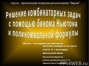 """Научно - практическая конференция школьников """"Эврика""""Решение комбинаторных задач"""