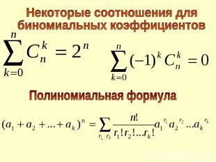 Некоторые соотношения для биномиальных коэффициентовПолиномиальная формула