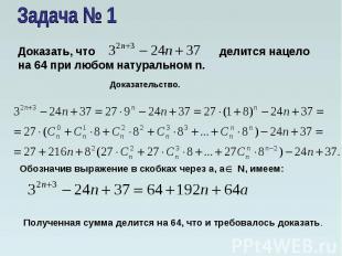 Задача № 1Доказать, что делится нацело на 64 при любом натуральном n. Доказатель