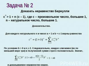 Задача № 2 Доказать неравенство Бернуллиc > 1 + n (c – 1), где с – произвольное