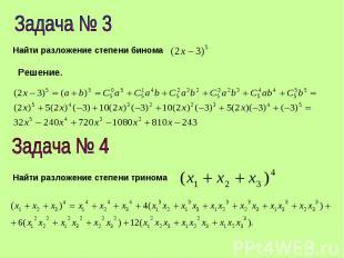 Задача № 3Найти разложение степени бинома Решение.Задача № 4Найти разложение сте