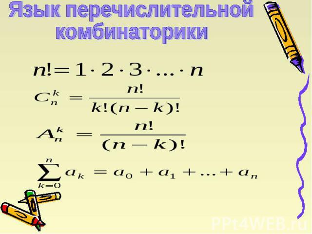 Язык перечислительнойкомбинаторики