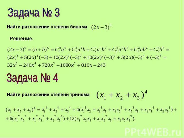 Задача № 3Найти разложение степени бинома Решение.Задача № 4Найти разложение степени тринома