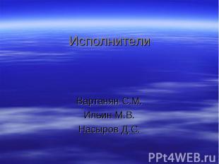 Исполнители Вартанян С.М.Ильин М.В.Насыров Д.С.