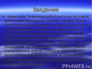 Введение На территории Ленинградской области расположено крупное месторождение г