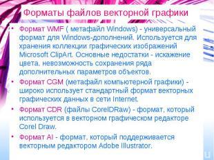 Форматы файлов векторной графики Формат WMF ( метафайл Windows) - универсальный