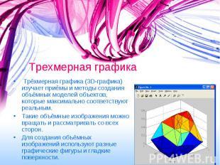 Презентация Компьютерная графика Виды графики скачать  слайда 6 Трехмерная графика Трёхмерная графика 3d графика изучает приёмы и методы созда