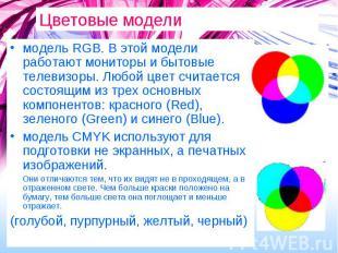 Цветовые модели модель RGB. В этой модели работают мониторы и бытовые телевизоры
