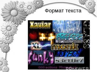Формат текста