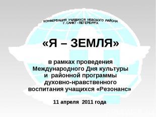 КОНФЕРЕНЦИЯ УЧАЩИХСЯ НЕВСКОГО РАЙОНА Г. САНКТ - ПЕТЕРБУРГА«Я – ЗЕМЛЯ»в рамках пр