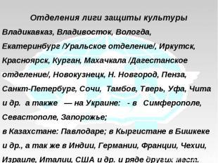 Отделения лиги защиты культуры Владикавказ, Владивосток, Вологда, Екатеринбург /