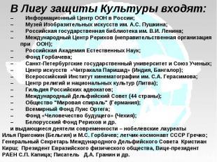 В Лигу защиты Культуры входят:–Информационный ЦентрООНв России;–