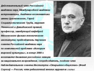 Действительный член Российской академии наук, Международной академии астронавтик