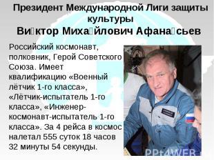 Президент Международной Лиги защиты культурыВиктор Михайлович Афанасьев Российск